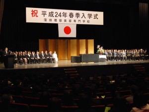 平成24年度入学式開催