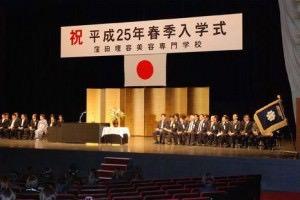 2013年 入学式