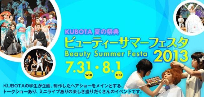 bnr_l_summerfesta2013