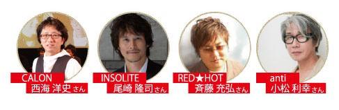 CALON:西海洋史さん、INSOLITE:尾崎隆司さん、RED★HOT:斉藤充弘さん、anti:小松利幸さん