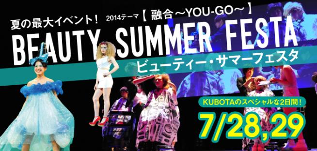 bnr_l_summerfesta2014