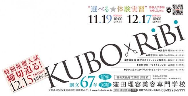 KUBOribi2017DM_autumn11校了