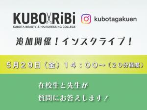 【特典あり】5.29 インスタライブ追加開催決定!